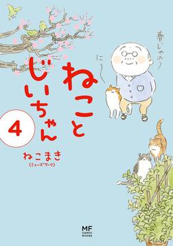 【電子限定フルカラー版】ねことじいちゃん4-電子書籍
