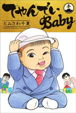 てやんでいBaby 1-電子書籍