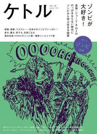 ケトル Vol.38  2017年8月発売号 [雑誌]