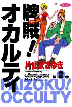 牌賊!オカルティ (2)-電子書籍