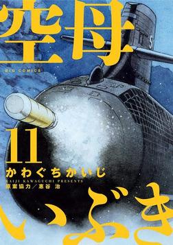 空母いぶき(11)-電子書籍