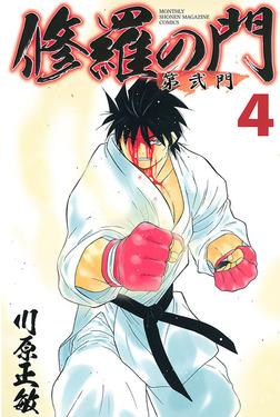 修羅の門 第弐門(4)-電子書籍