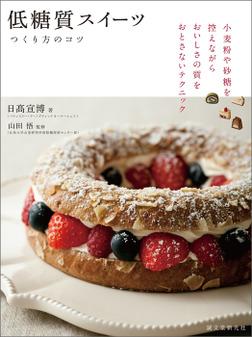 低糖質スイーツ つくり方のコツ-電子書籍