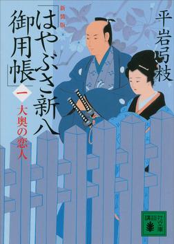 新装版 はやぶさ新八御用帳(一) 大奥の恋人-電子書籍