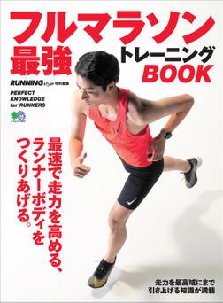 フルマラソン最強トレーニングBOOK-電子書籍