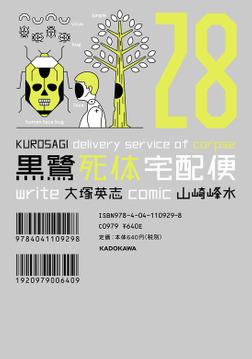 黒鷺死体宅配便(28)-電子書籍