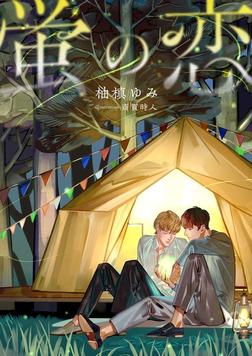 蛍の恋-電子書籍