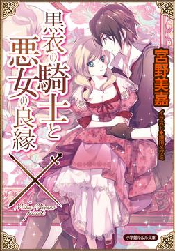 黒衣の騎士と悪女の良縁-電子書籍