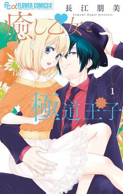 癒し乙女と極道王子(1)-電子書籍