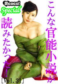 こんな官能小説が読みたかった!vol.31