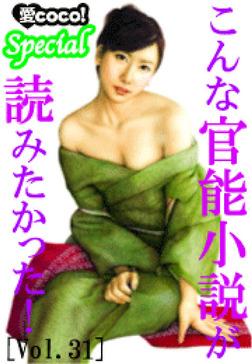 こんな官能小説が読みたかった!vol.31-電子書籍