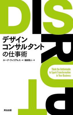 デザインコンサルタントの仕事術-電子書籍