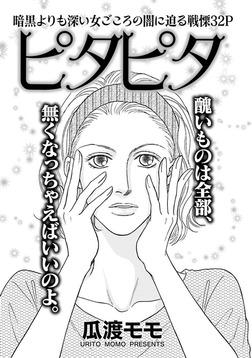女の黒い仕返し~ピタピタ~-電子書籍