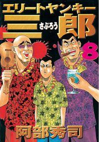 エリートヤンキー三郎(8)
