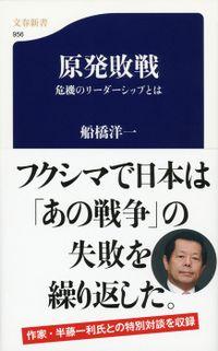 原発敗戦 危機のリーダーシップとは(文春新書)