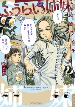 ふうらい姉妹 第2巻-電子書籍