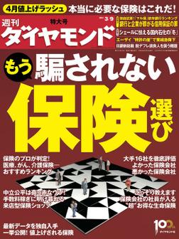 週刊ダイヤモンド 13年3月9日号-電子書籍