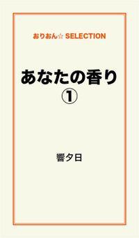 あなたの香り(1)