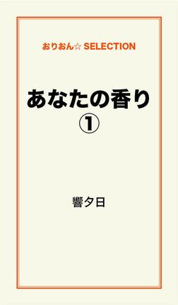 あなたの香り(1)-電子書籍