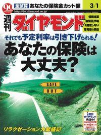 週刊ダイヤモンド 03年3月1日号
