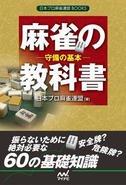麻雀の教科書 守備の基本-電子書籍