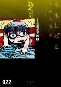 貸本版墓場鬼太郎 水木しげる漫画大全集(1)