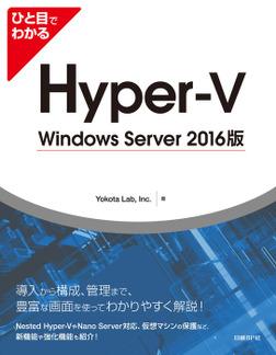 ひと目でわかるHyper-V Windows Server 2016版-電子書籍