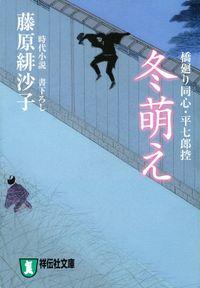 冬萌え―橋廻り同心・平七郎控