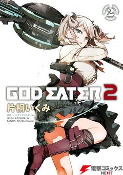 GOD EATER 2(2)-電子書籍