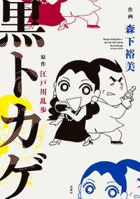 黒トカゲ(アクションコミックス)