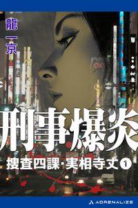 捜査四課・実相寺丈(1) 刑事爆炎