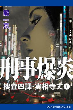 捜査四課・実相寺丈(1) 刑事爆炎-電子書籍