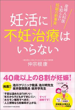 妊活に不妊治療はいらない-電子書籍