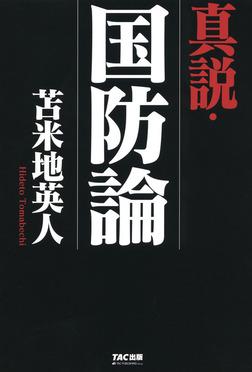 真説・国防論(TAC出版)-電子書籍