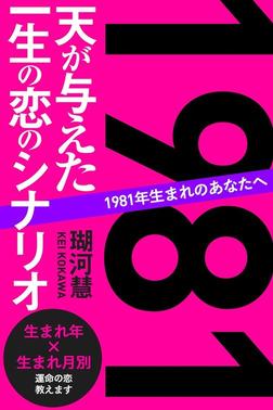 1981年生まれのあなたへ 天が与えた一生の恋のシナリオ-電子書籍