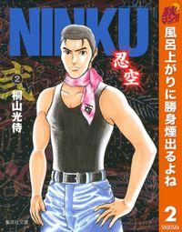 NINKU―忍空―【期間限定無料】 2