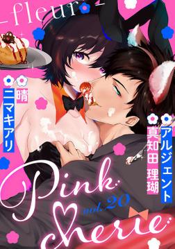 Pinkcherie vol.20 -fleur--電子書籍