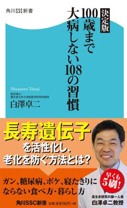 決定版 100歳まで大病しない108の習慣-電子書籍