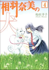 相羽奈美の犬(分冊版) 【第4話】