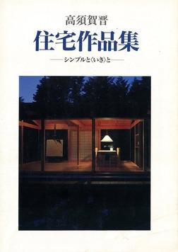 高須賀晋住宅作品集-電子書籍