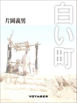 白い町-電子書籍