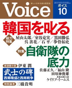 Voice 平成25年10月号-電子書籍