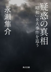 疑惑の真相 「昭和」8大事件を追う