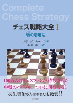 チェス戦略大全I 駒の活用法-電子書籍