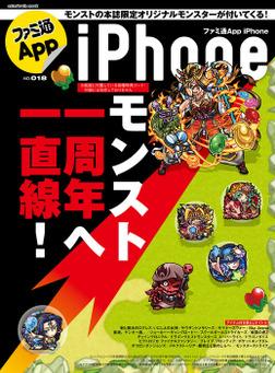 ファミ通App NO.018 iPhone-電子書籍