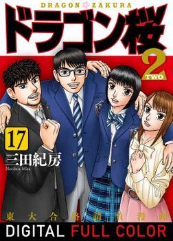 ドラゴン桜2 フルカラー版(17)-電子書籍
