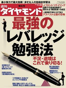 週刊ダイヤモンド 08年11月29日号-電子書籍