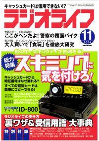 ラジオライフ2004年11月号
