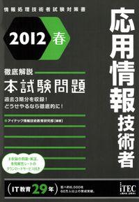 2012春 徹底解説応用情報技術者本試験問題