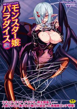 別冊コミックアンリアル モンスター娘パラダイスデジタル版Vol.4-電子書籍